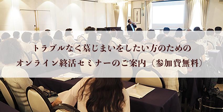 【参加費無料】オンライン終活セミナー(墓じまい(改葬))のご案内