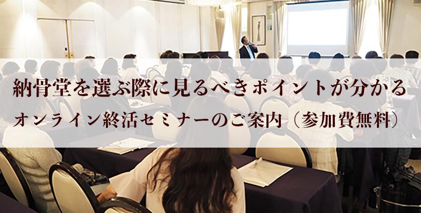 【参加費無料!オンライン終活セミナー】納骨堂の選び方セミナーのご案内