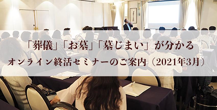 2021年度版:東京都で永代供養を希望するなら知っておきたい、お墓・納骨堂・樹木葬のこと