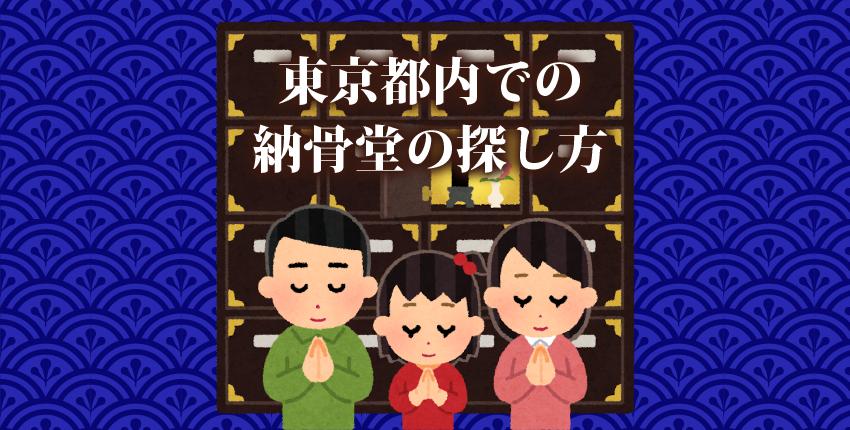 東京都内で永代供養がついた納骨堂を探す前に読んでおきたい 東京都の納骨堂のすべて